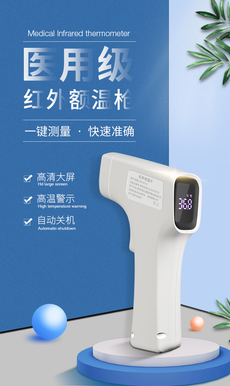 Infrared thermometer R1B1